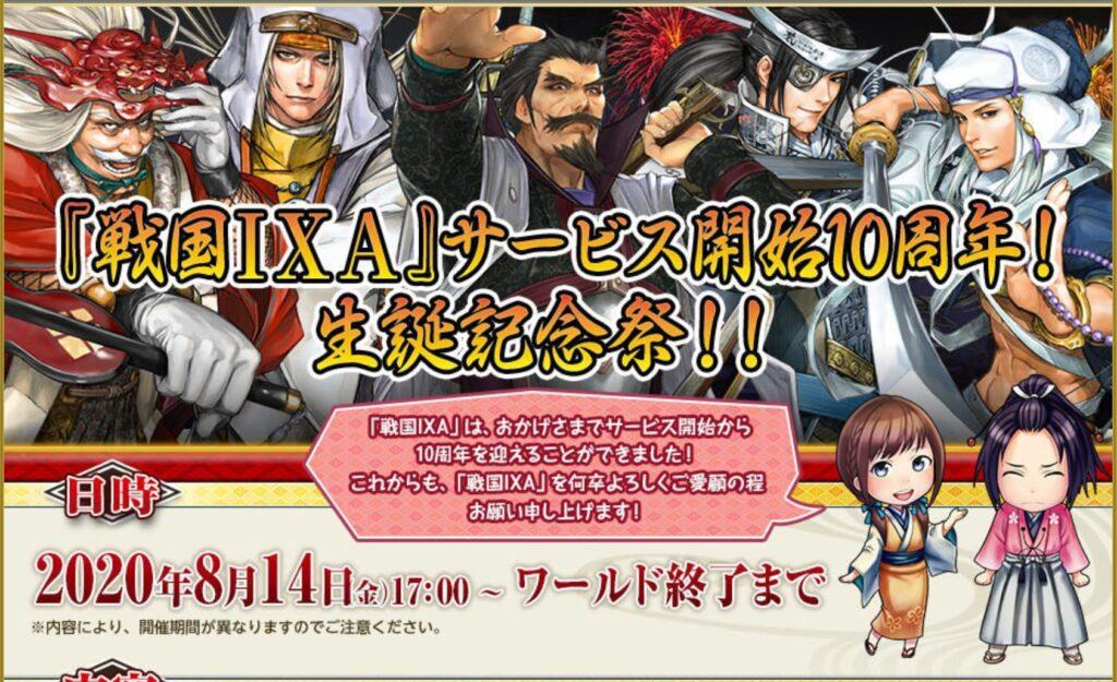 Ixa ブログ 戦国