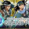 【神イベ】WebMoney Award 2020 イベント!!【なんか?】