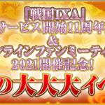 「11」の大大大イベント!!